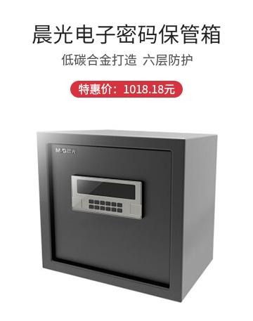 晨光电子密码保管箱BGX-5/D2-35A6AEQ96728