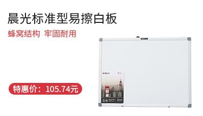 晨光标准型易擦白板600*900mmADB98354