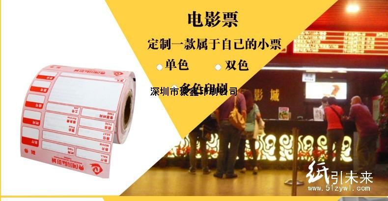 厂家定制 电影票纸 通用电影票打印纸 电影票卷纸