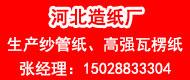 纸引未来网广告位招租,联系020-82025252