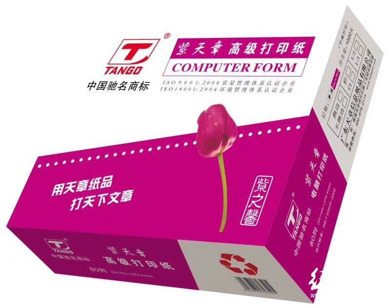 紫天章电脑针式电打印纸 241-4 四联一、二、三等分
