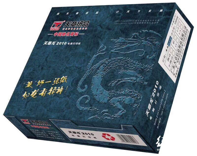 天章龙2010电脑电打纸 241-1 一联一、二、三等分