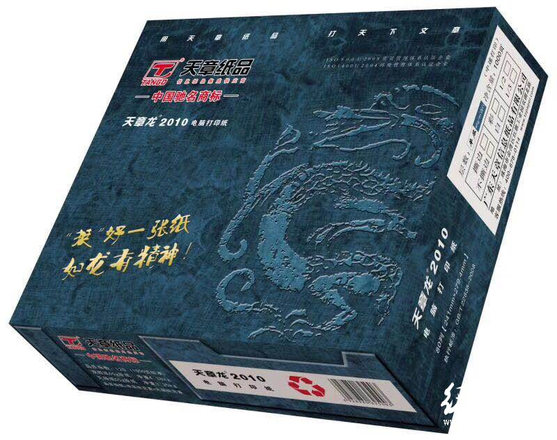 天章龙2010电脑电打纸 241-2 二联一、二、三等分