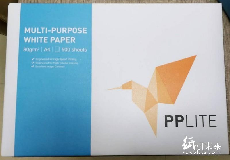 亚太复印纸进口PPLITE办公用纸70g A4