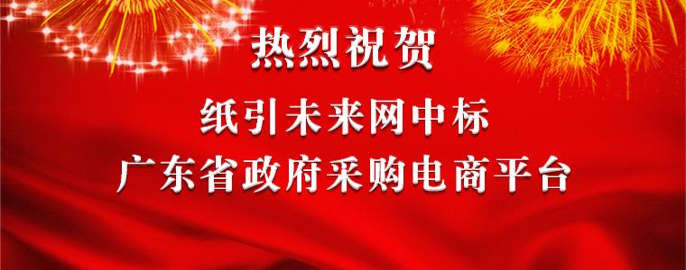 纸引未来网中标省政府采购电商平台
