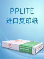 纸引未来网进口PPLITE办公用纸