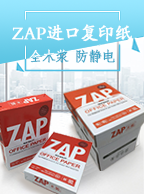 纸引未来网进口ZAP复印纸