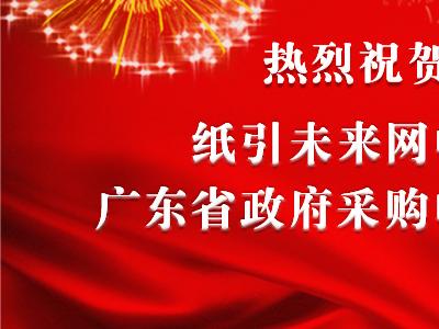 热烈祝贺 纸引未来网中标广东省政府采购电商平台