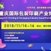 包装,一个行业的形象——2018重庆国际包装印刷产业博览会