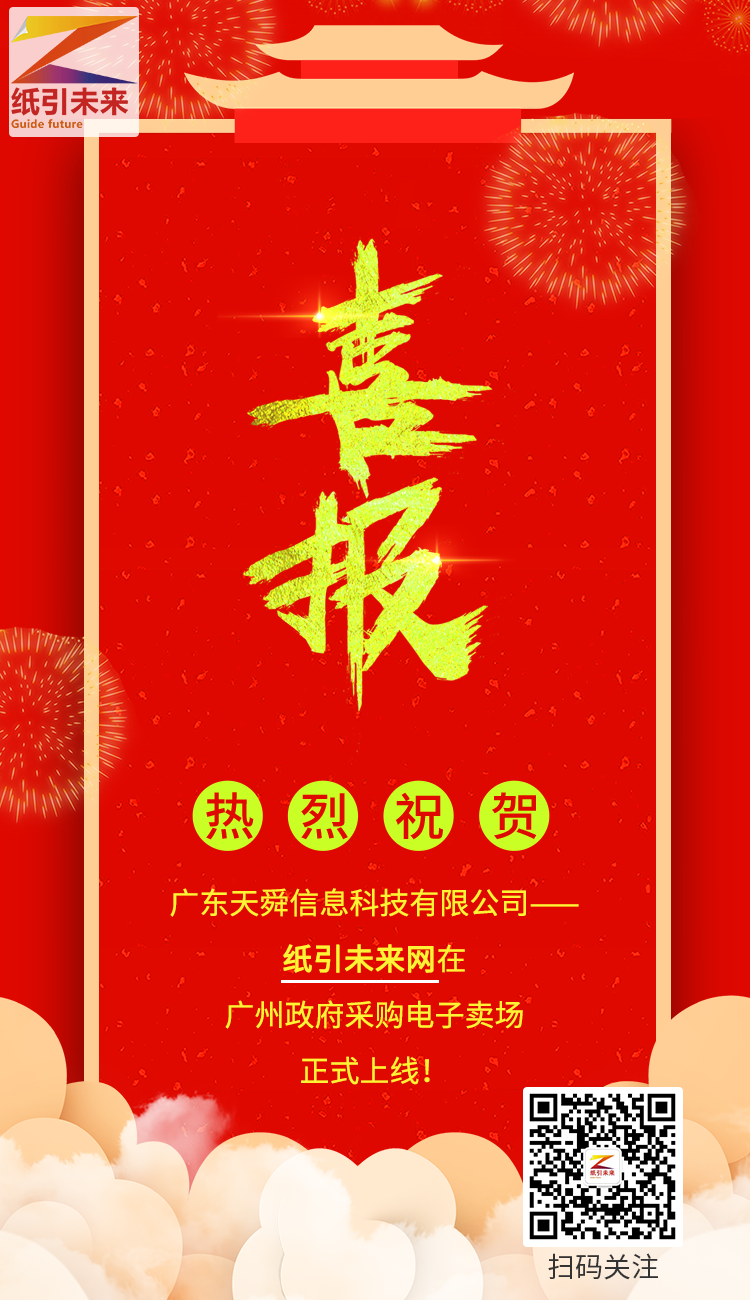 广东天舜信息科技有限公司——纸引未来网在广州政府采购电子卖场正式上线!