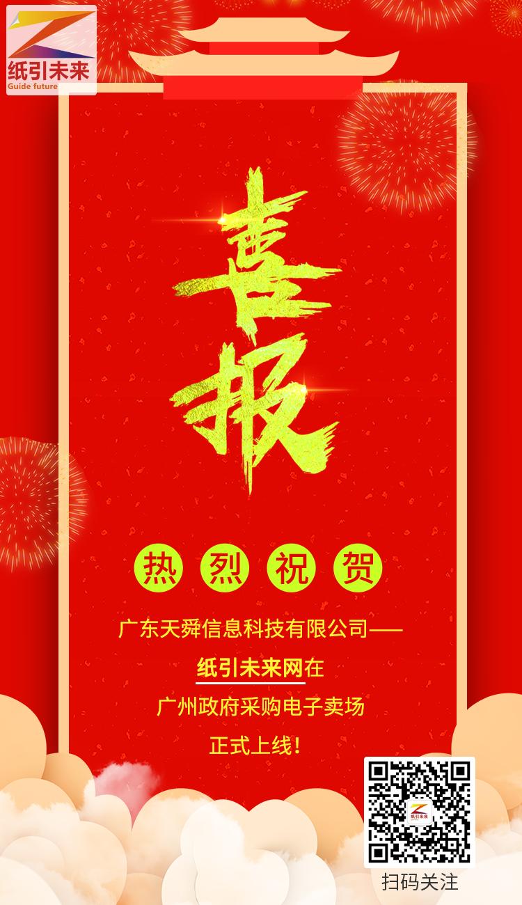 纸引未来网在广州政府采购电子卖场正式上线