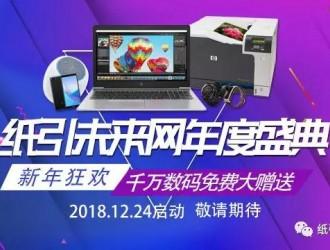 抢行情套餐,4000个厂家价格随手掌握,现在开通还送惠普笔记本电脑!