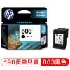 惠普(Hp)F6V21AA 803 黑色墨盒 适用于HP 1111 1112 2131 2132 2622 2621 AMP125 120 打印量190页