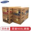 三星原装CLT-K503L硒鼓CMY碳粉盒适用SL-C3010ND C3060FR打印机墨粉盒 503L 四色硒鼓套装(黑色、青色、红色、黄色)