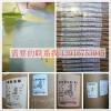 山东鑫峰纸业有限公司专业生产全木浆48克至130克高白、原白、米黄双胶纸、有光纸
