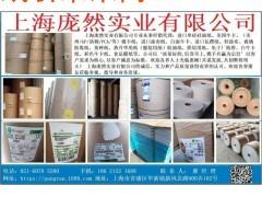 半透明纸 蜡光纸 蜡纸 食品蜡纸  上海庞然实业
