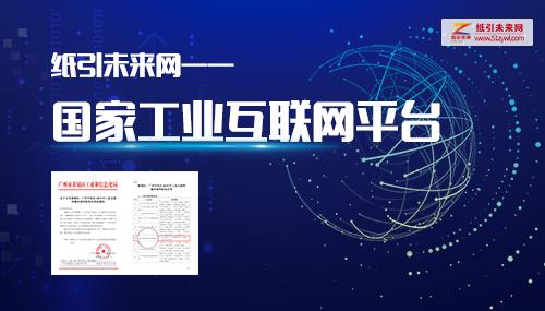 纸引未来网——国家工业互联网平台
