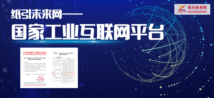 ballbet贝博登陆未来网——国家工业互联网平台
