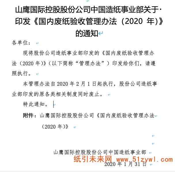 微信图片_20200212093503