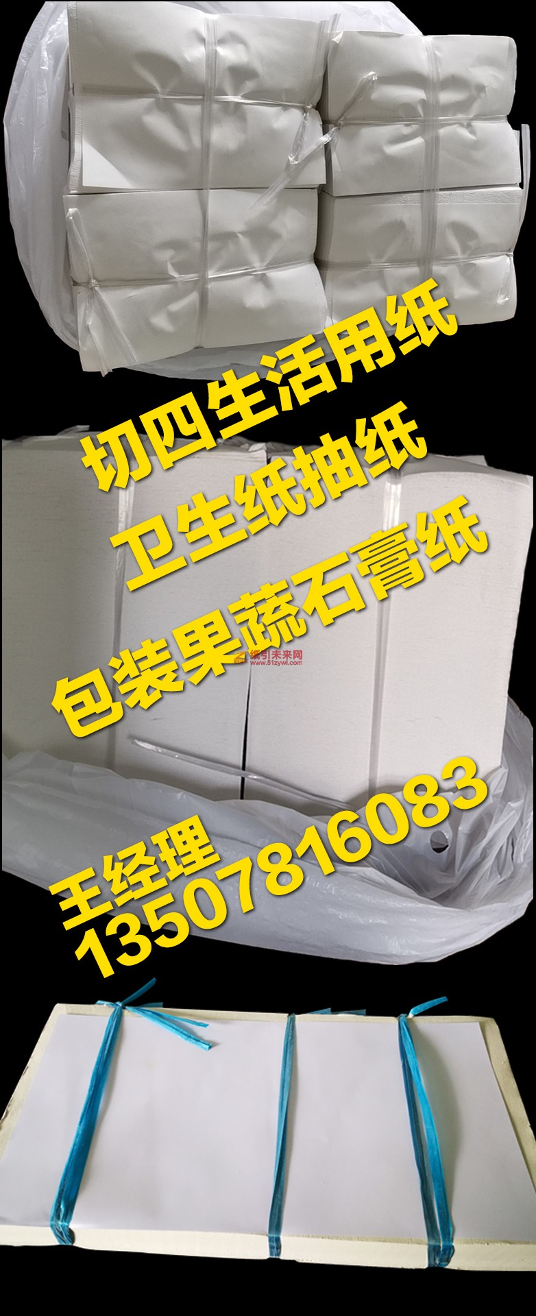 王经理 13507816083 生活纸