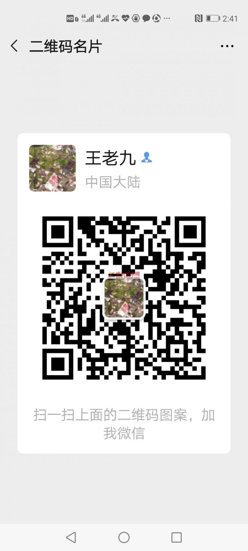 王经理 13507816083 生活纸 3