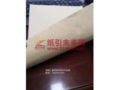 长期供应牛皮纸
