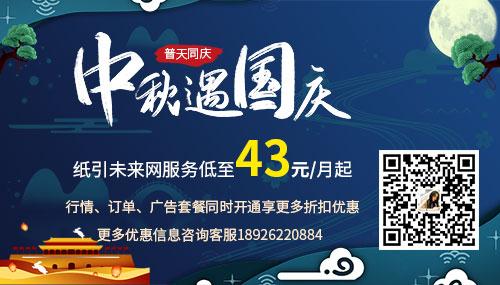 2020年纸引未来网中秋国庆活动