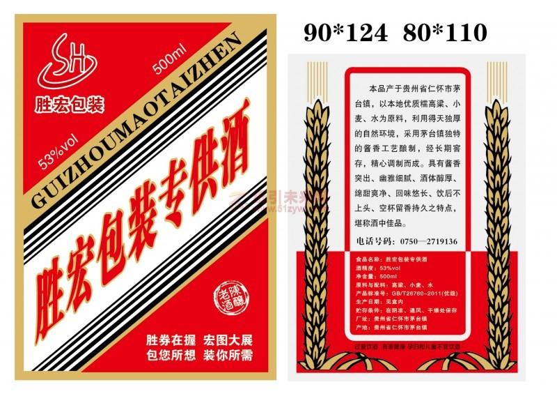 9-15 酒盒 3