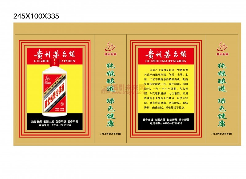 9-15 酒盒 4