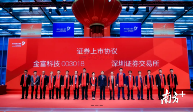 东莞市金富科技股份有限公司在深交所中小板成功上市