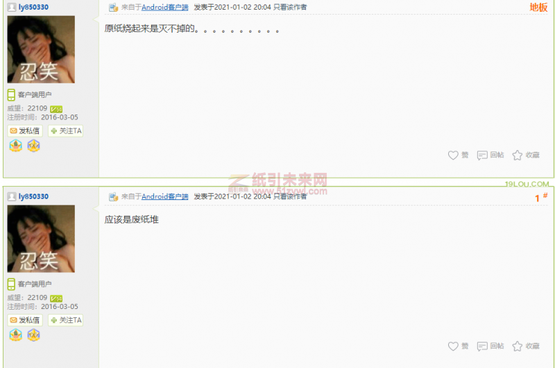 平湖独山港一造纸厂突发火情2