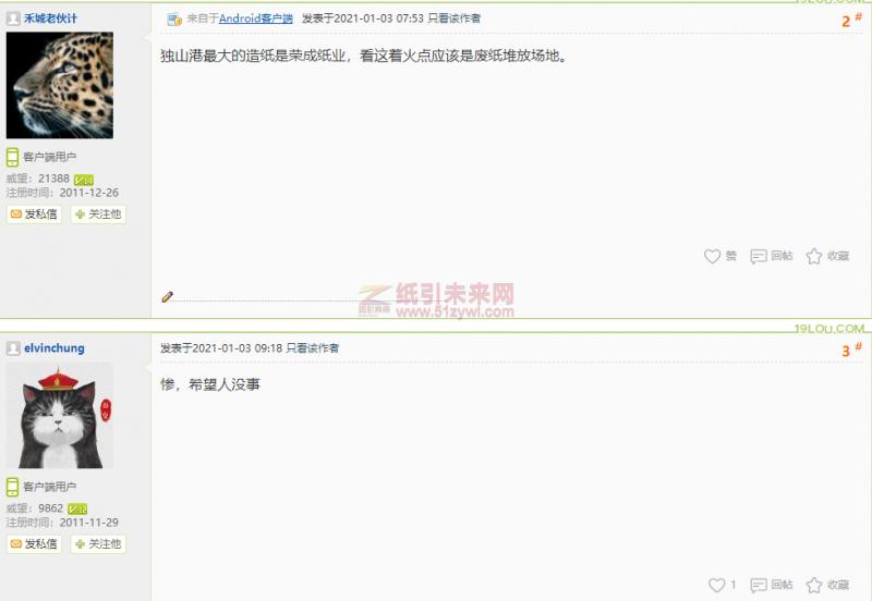 平湖独山港一造纸厂突发火情,网友截图