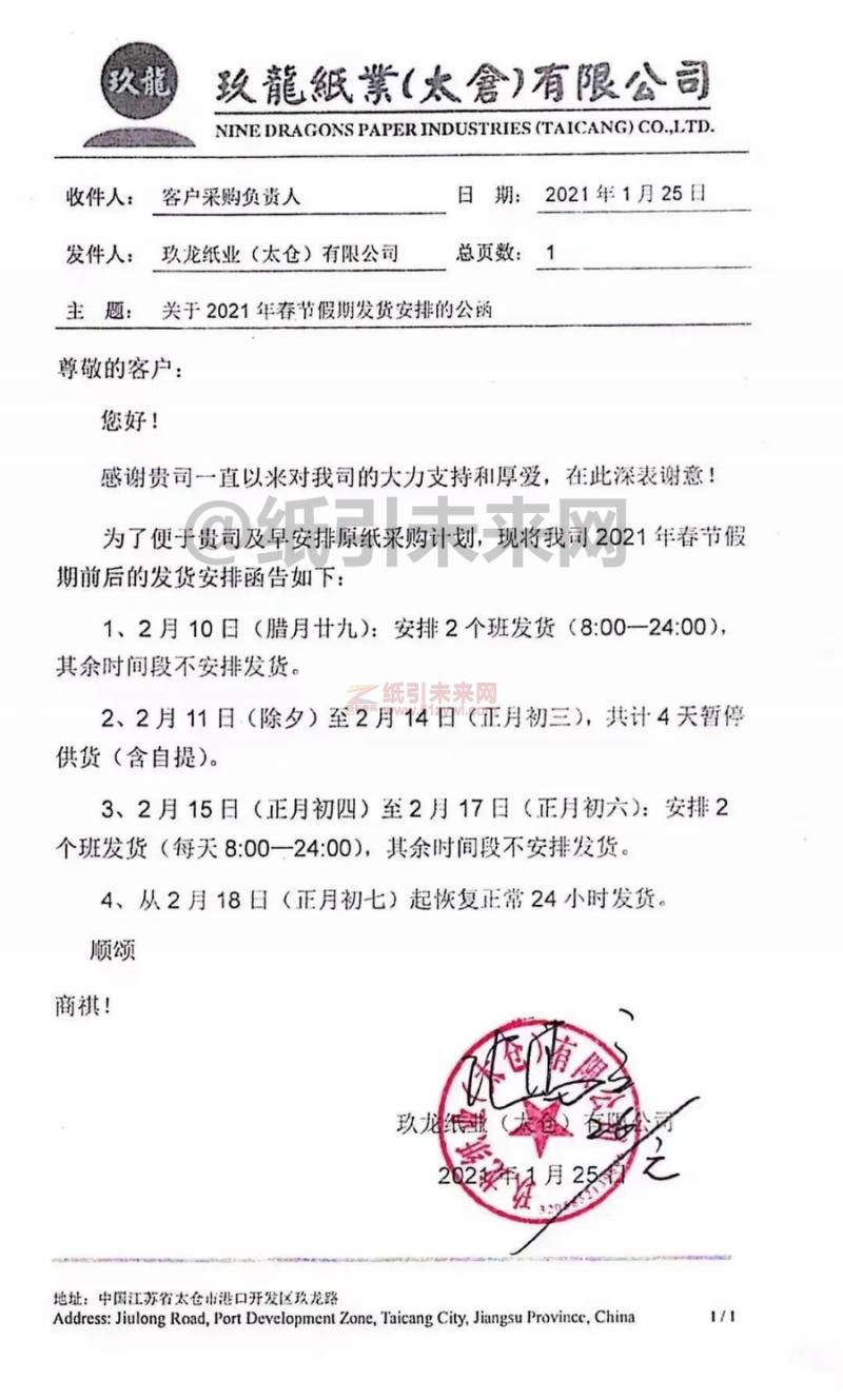 玖龙纸业(太仓)有限公司春节发货安排