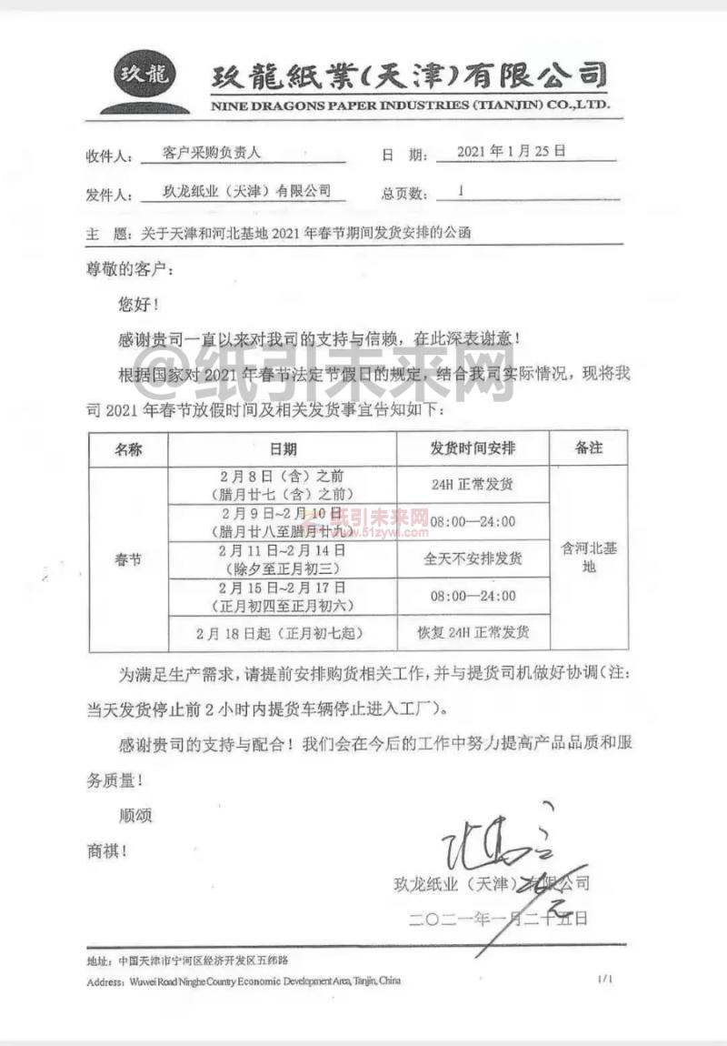 玖龙纸业(天津)有限公司春节发货安排