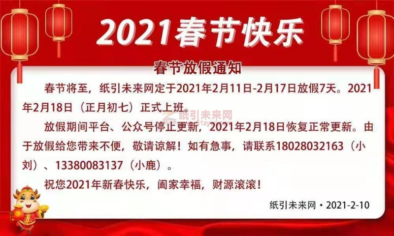 纸引未来网2021年春节放假通知