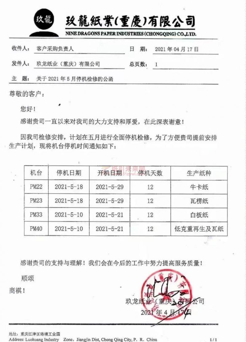 玖龙纸业(重庆)有限公司发布停机公函