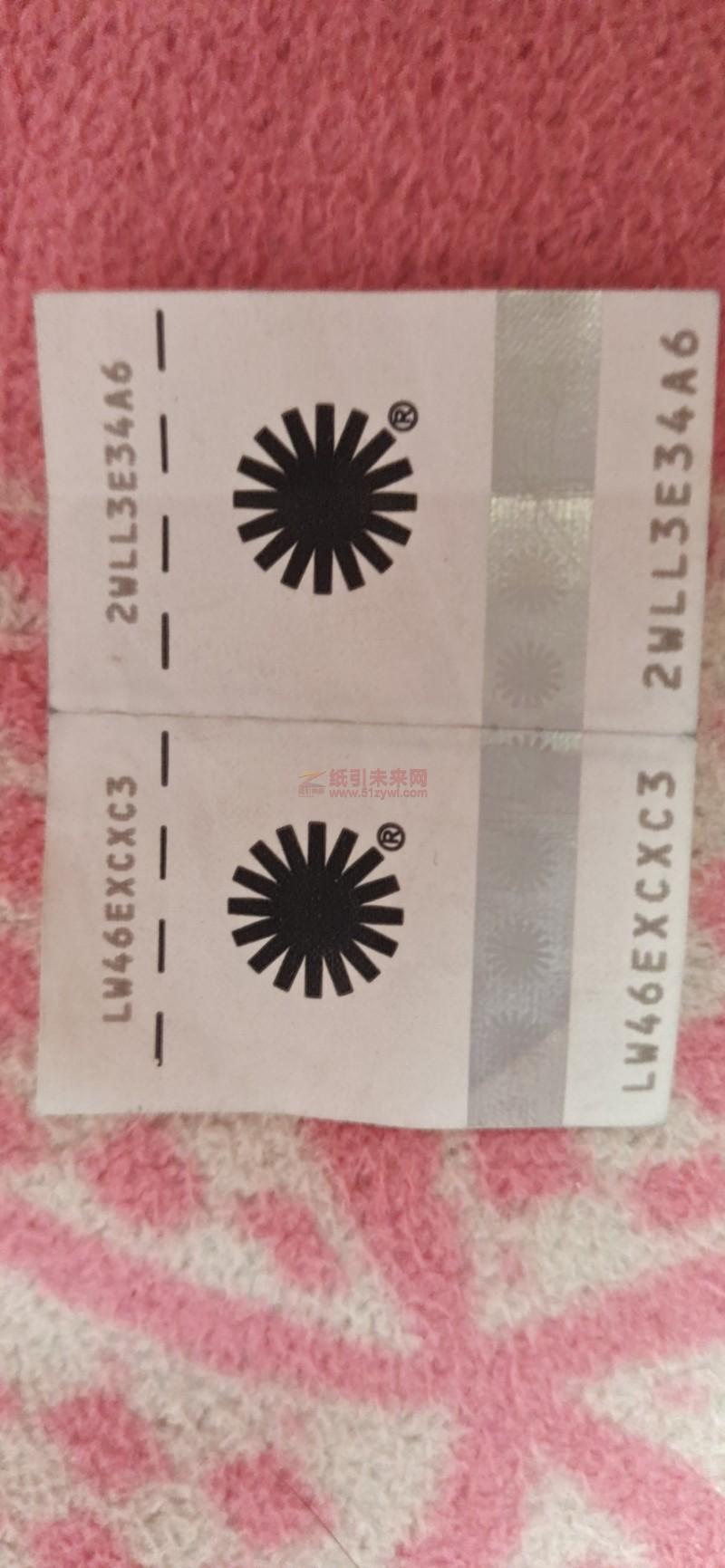 防伪标签原纸