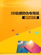 3D动感防伪专用纸