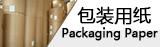 包装用纸市场