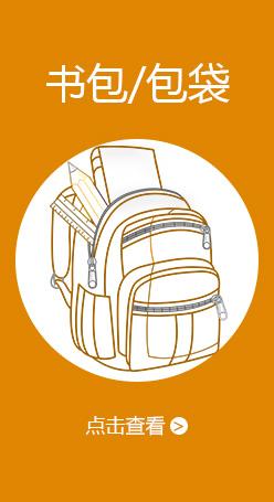 书包/包袋