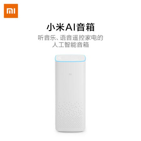 小米 AI音箱 小爱同学智能音箱 人工智能音响 蓝牙wifi(款式随机发)