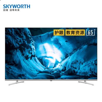 创维 65英寸4K超高清液晶电视机 护眼防蓝光AI全面屏电视 教育资源 支持投屏 语音电视